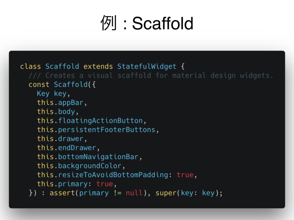ྫ : Scaffold