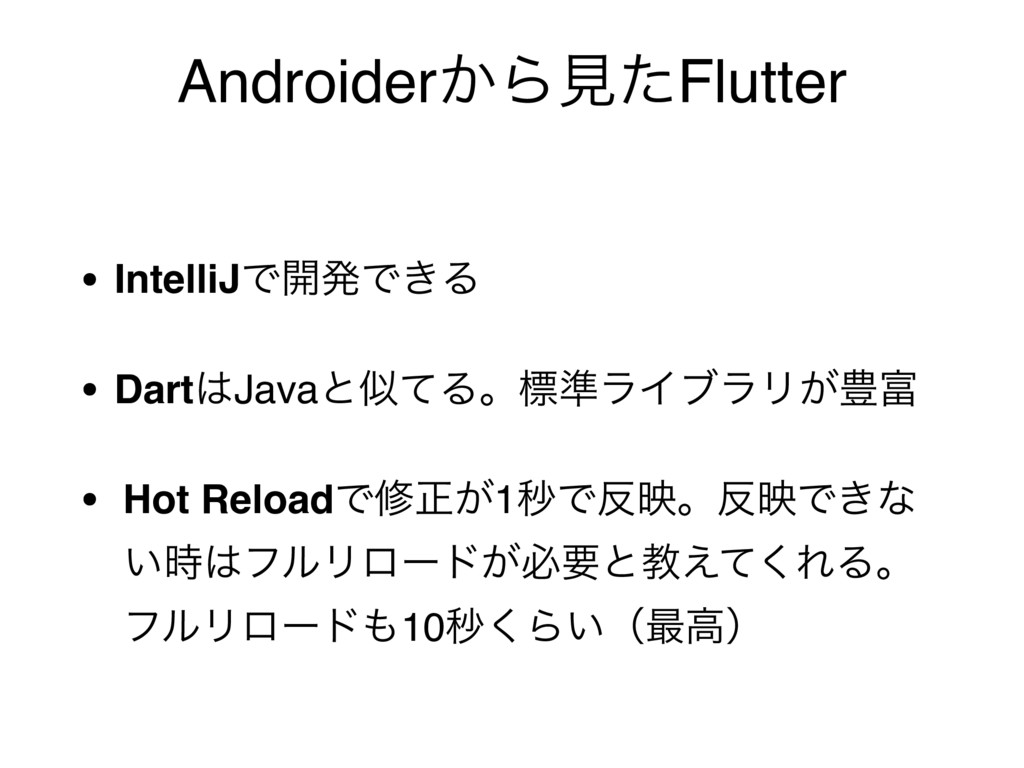 Androider͔ΒݟͨFlutter • IntelliJͰ։ൃͰ͖Δ • Dart͸Ja...