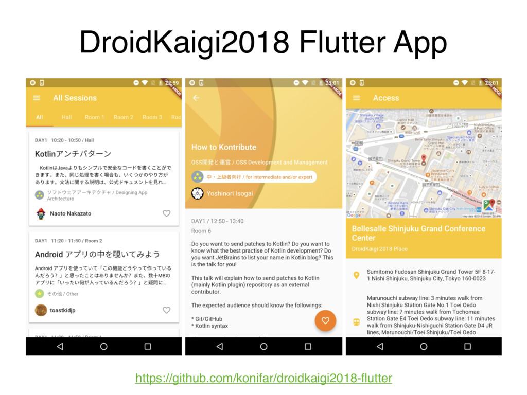 DroidKaigi2018 Flutter App https://github.com/k...