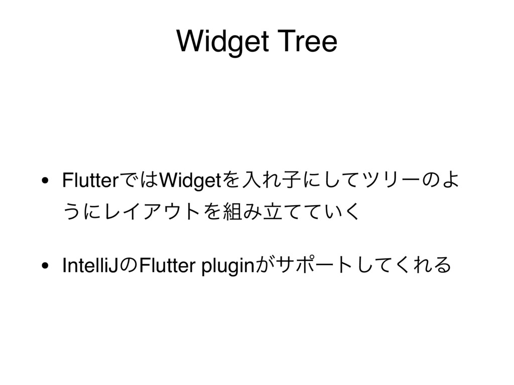 Widget Tree • FlutterͰWidgetΛೖΕࢠʹͯ͠πϦʔͷΑ ͏ʹϨΠΞ...