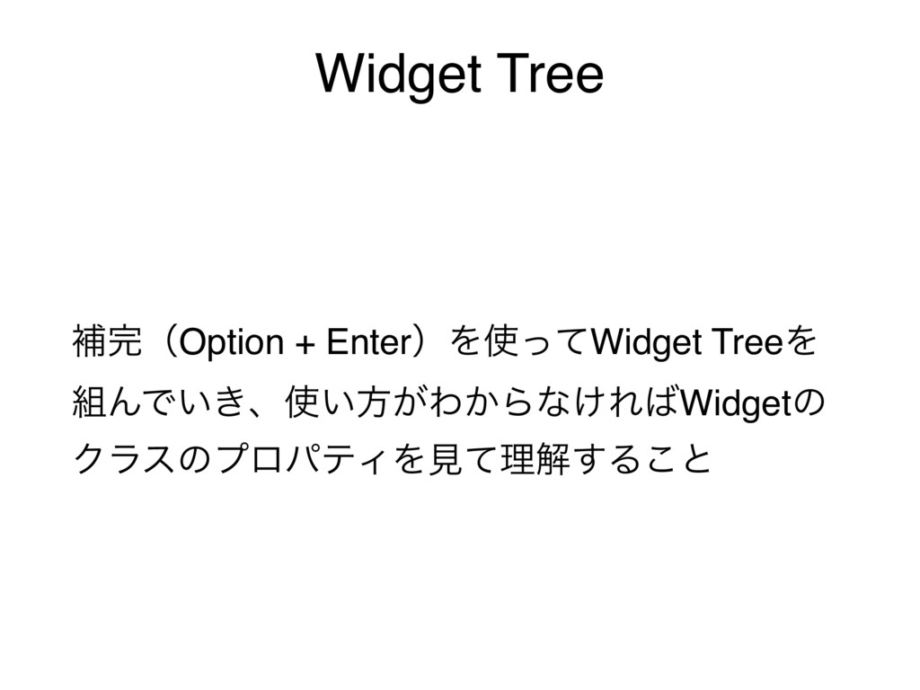 Widget Tree ิ׬ʢOption + EnterʣΛ࢖ͬͯWidget TreeΛ ...