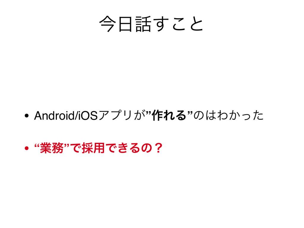 """ࠓ͢͜ͱ • Android/iOSΞϓϦ͕""""࡞ΕΔ""""ͷΘ͔ͬͨ • """"ۀ""""Ͱ࠾༻Ͱ͖..."""