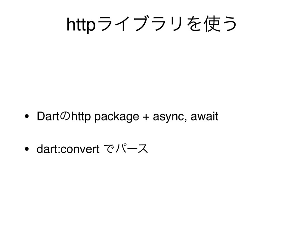 httpϥΠϒϥϦΛ࢖͏ • Dartͷhttp package + async, await...