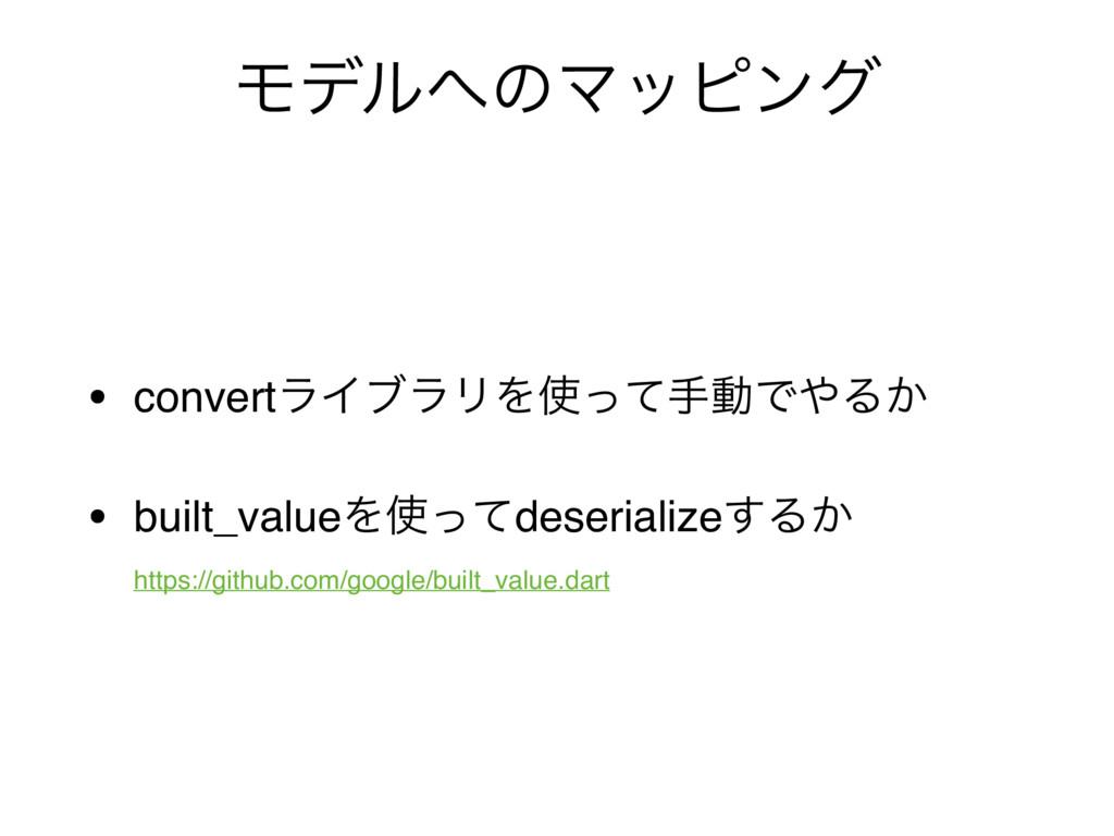 ϞσϧͷϚοϐϯά • convertϥΠϒϥϦΛͬͯखಈͰΔ͔ • built_val...