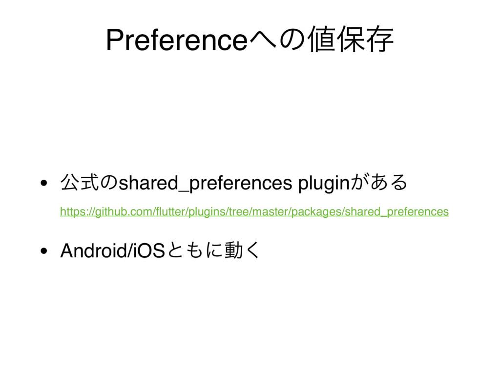 Preferenceͷอଘ • ެࣜͷshared_preferences plugin͕...