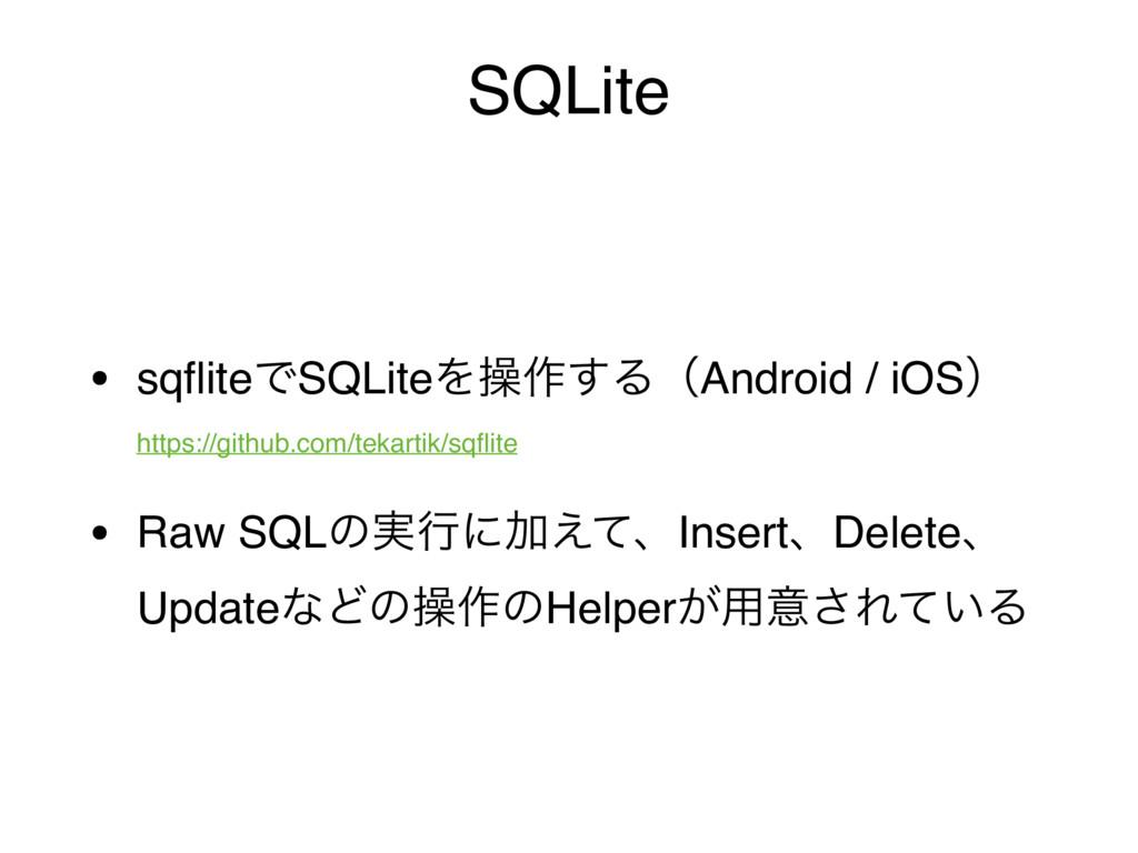 SQLite • sqfliteͰSQLiteΛૢ࡞͢ΔʢAndroid / iOSʣ htt...