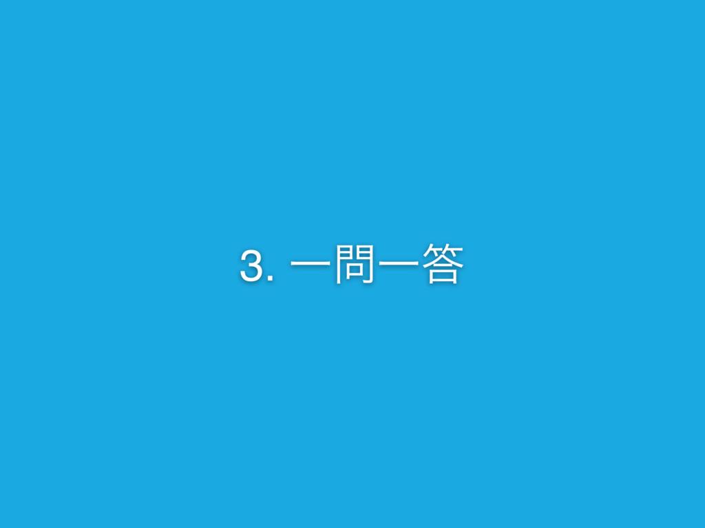 3. ҰҰ