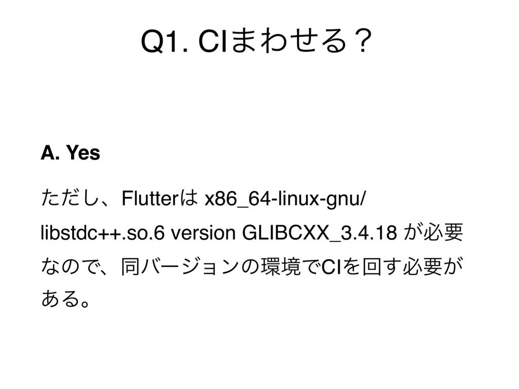 Q1. CI·ΘͤΔʁ A. Yes ͨͩ͠ɺFlutter x86_64-linux-gn...