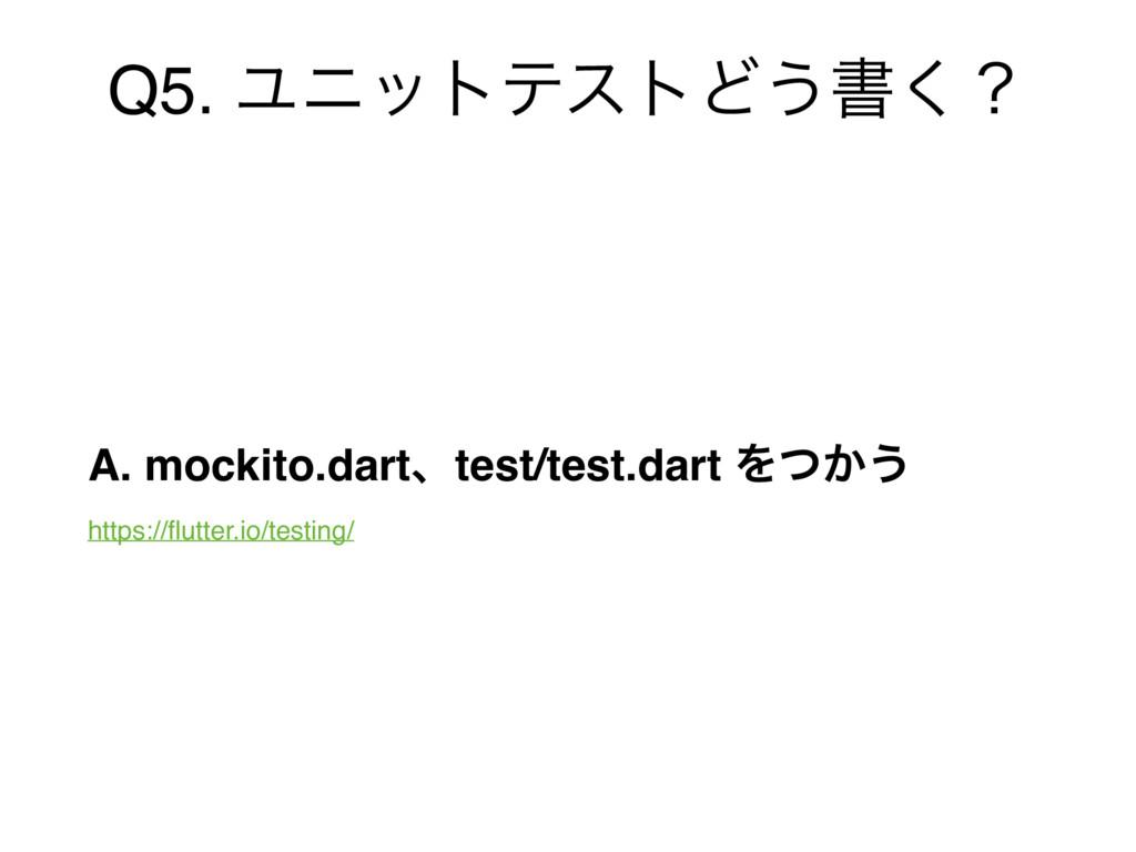 Q5. ϢχοτςετͲ͏ॻ͘ʁ A. mockito.dartɺtest/test.dart...