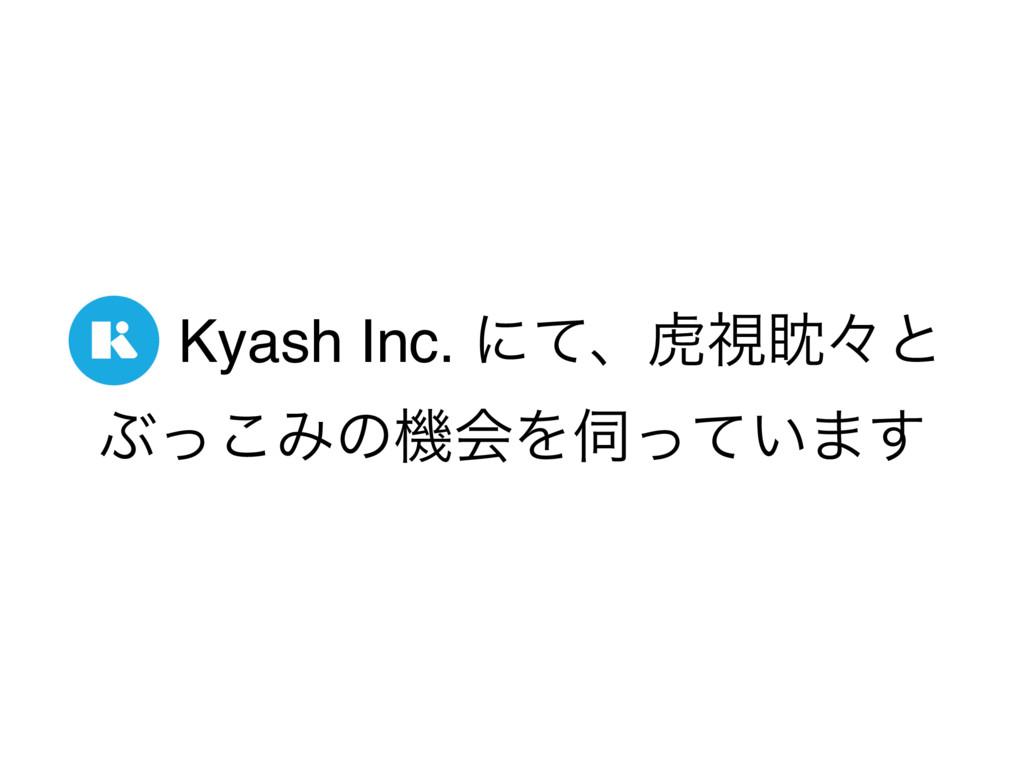 Kyash Inc. ʹͯɺދࢹᚳʑͱ Ϳͬ͜ΈͷػձΛ͍ͬͯ·͢