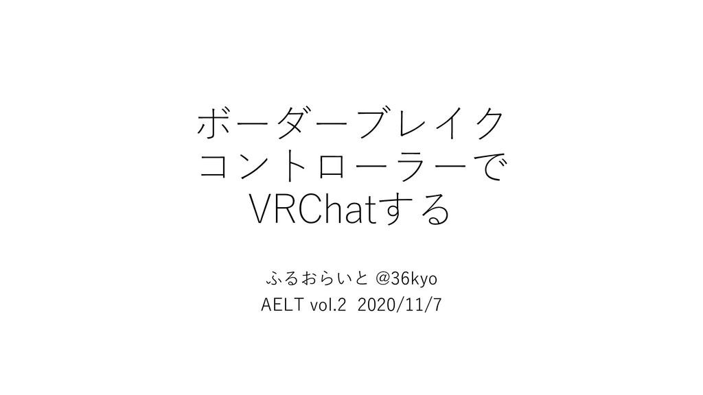 ボーダーブレイク コントローラーで VRChatする ふるおらいと @36kyo AELT v...