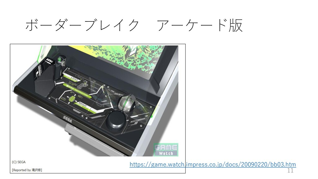 11 https://game.watch.impress.co.jp/docs/200902...