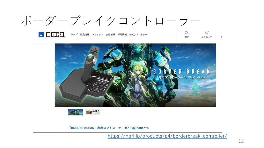 12 https://hori.jp/products/p4/borderbreak_cont...