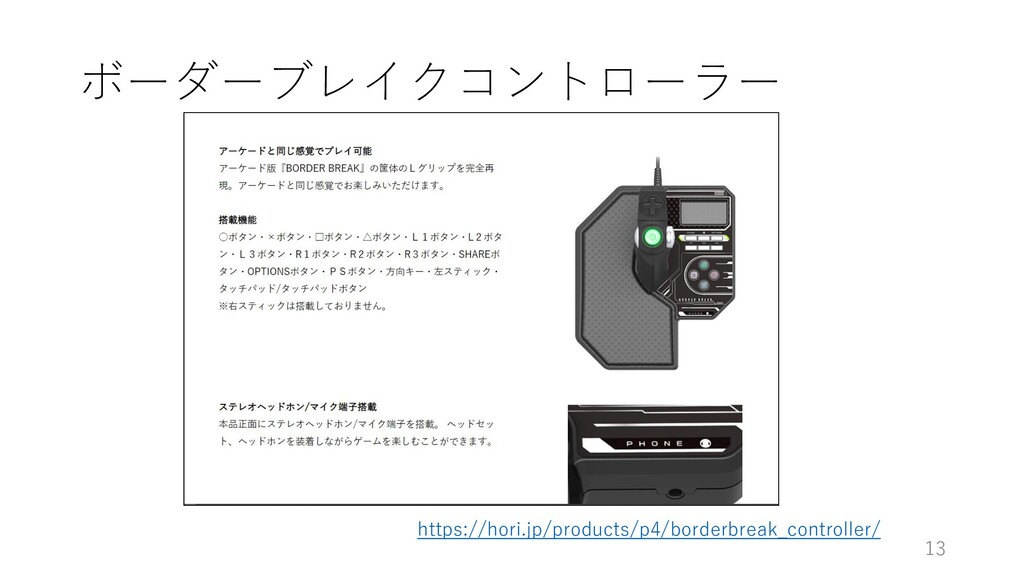 13 https://hori.jp/products/p4/borderbreak_cont...