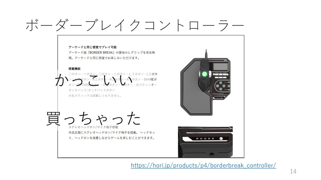 14 https://hori.jp/products/p4/borderbreak_cont...