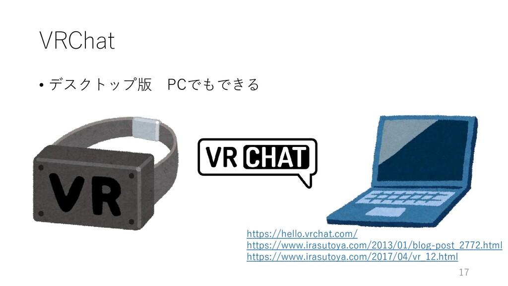 VRChat 17 • デスクトップ版 PCでもできる https://hello.vrcha...