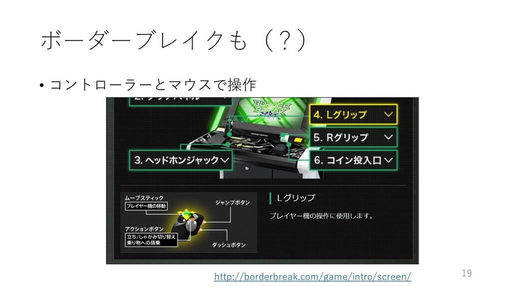 ボーダーブレイクも(?) • コントローラーとマウスで操作 19 http://borderb...