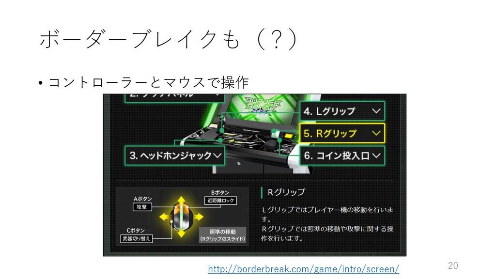 ボーダーブレイクも(?) • コントローラーとマウスで操作 20 http://borderb...