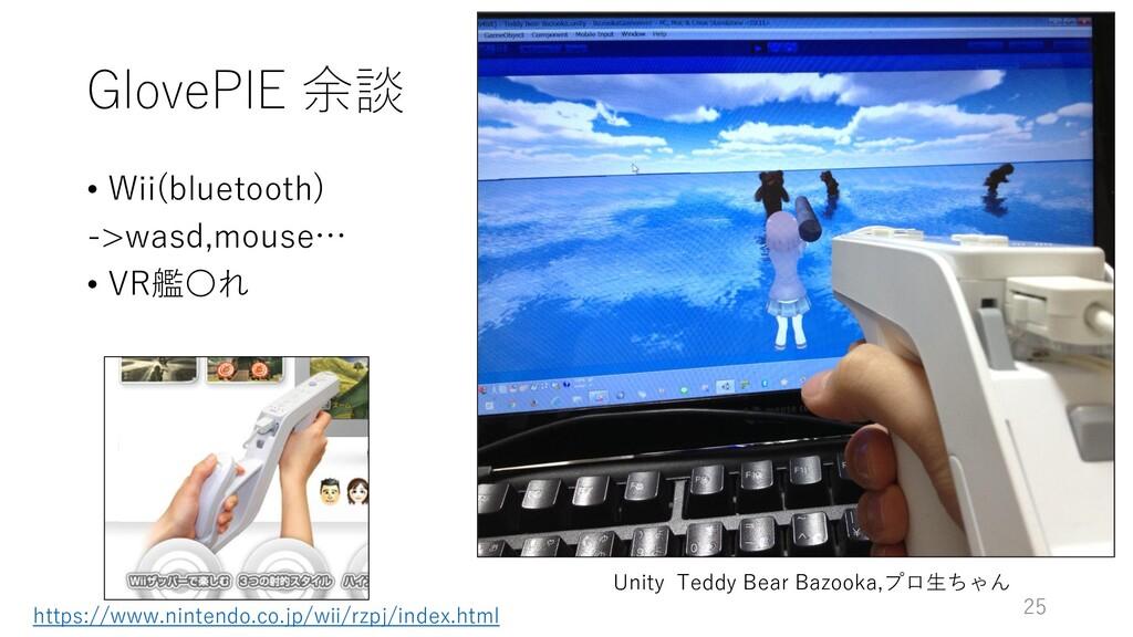 GlovePIE 余談 • Wii(bluetooth) ->wasd,mouse… • VR...