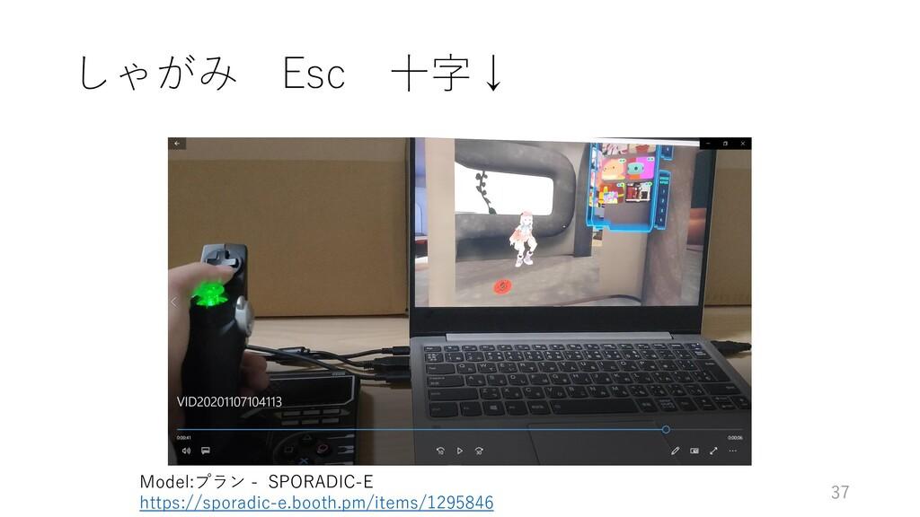 しゃがみ Esc 十字↓ 37 Model:プラン - SPORADIC-E https://...