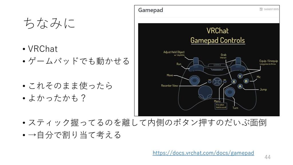 ちなみに • VRChat • ゲームパッドでも動かせる • これそのまま使ったら • よかっ...