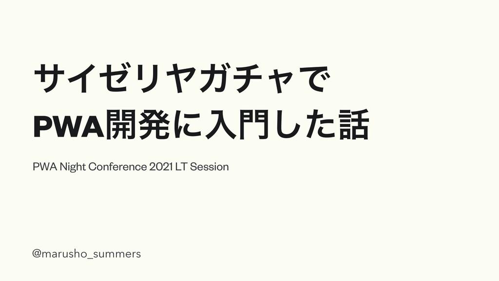 αΠθϦϠΨνϟͰ   PWA։ൃʹೖͨ͠ PWA Night Conference 20...