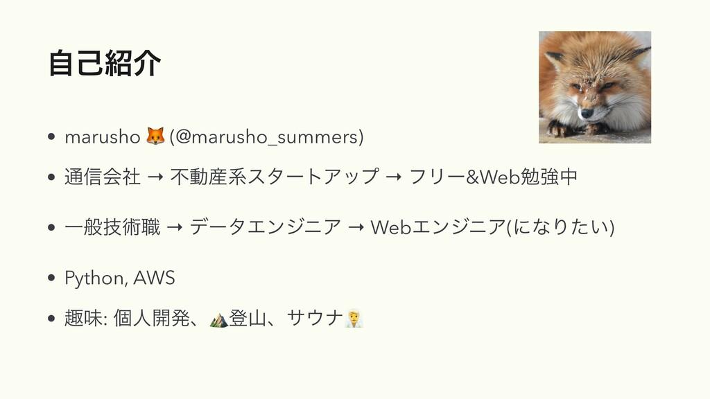 ࣗݾհ • marusho 🦊 (@marusho_summers)   • ௨৴ձࣾ → ...