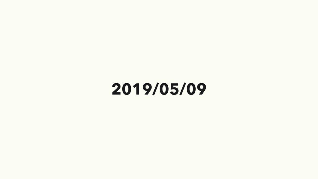 2019/05/09