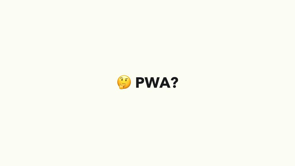 🤔 PWA?