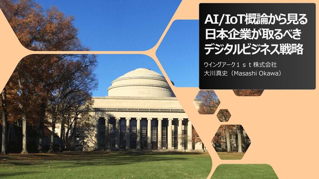 AI/IoT概論から見る 日本企業が取るべき デジタルビジネス戦略 ウイングアーク1st株式会...