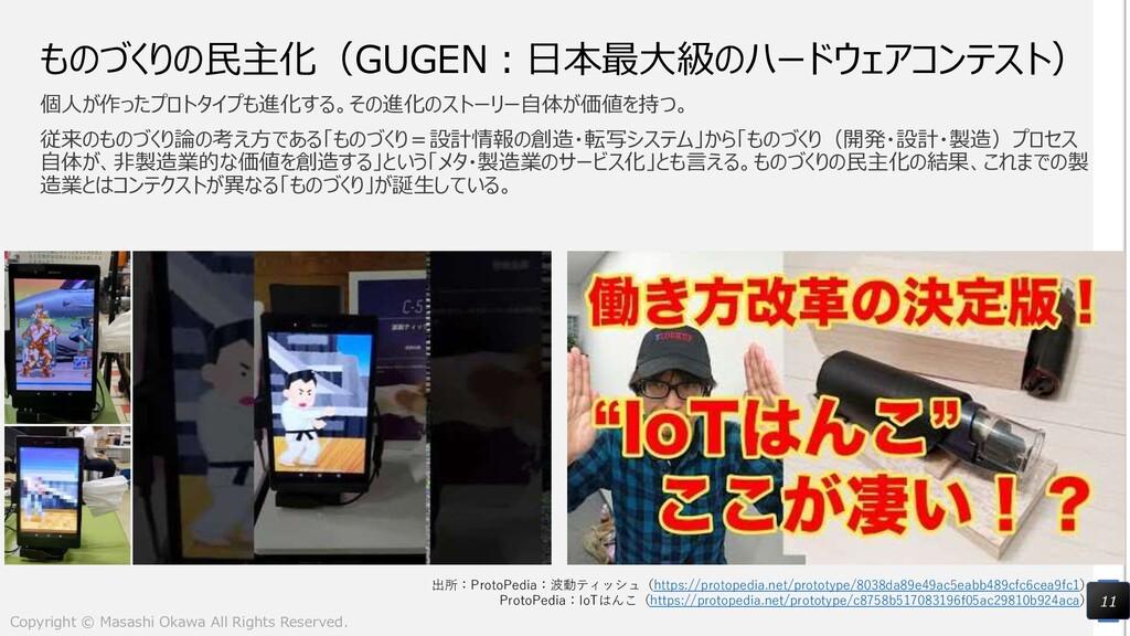 ものづくりの民主化(GUGEN:日本最大級のハードウェアコンテスト) 個人が作ったプロトタイプ...