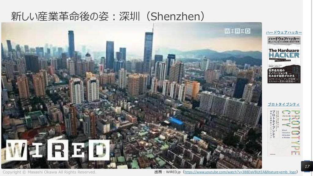 新しい産業革命後の姿:深圳(Shenzhen) 17 出所:WIRED.jp(https://...