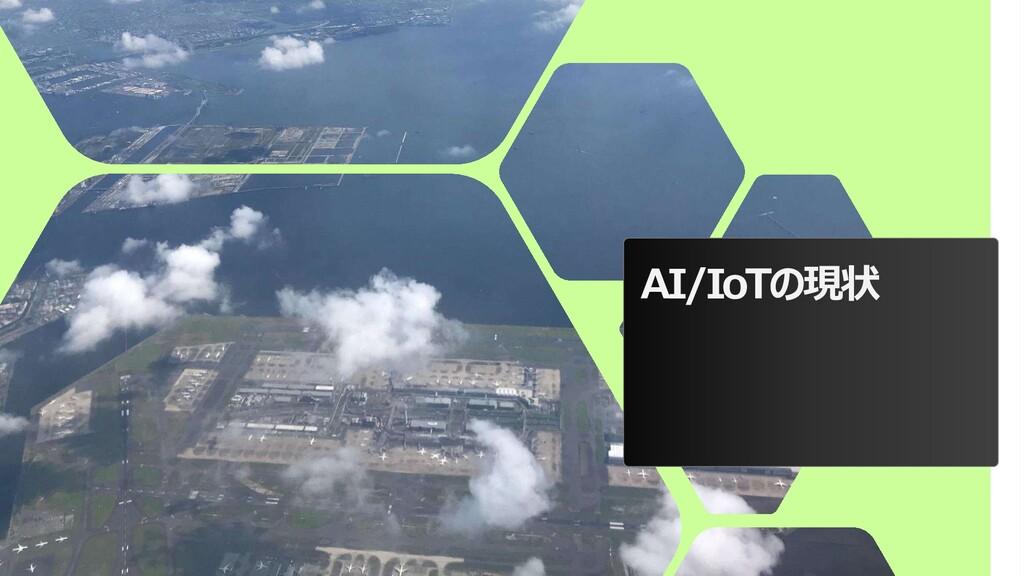AI/IoTの現状