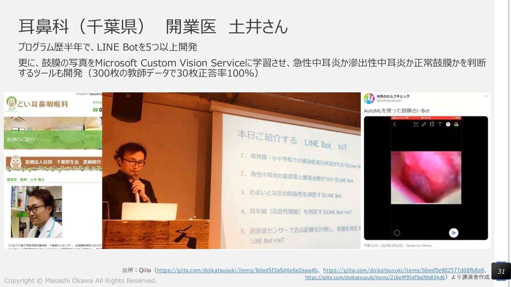 耳鼻科(千葉県) 開業医 土井さん プログラム歴半年で、LINE Botを5つ以上開発 更に、...