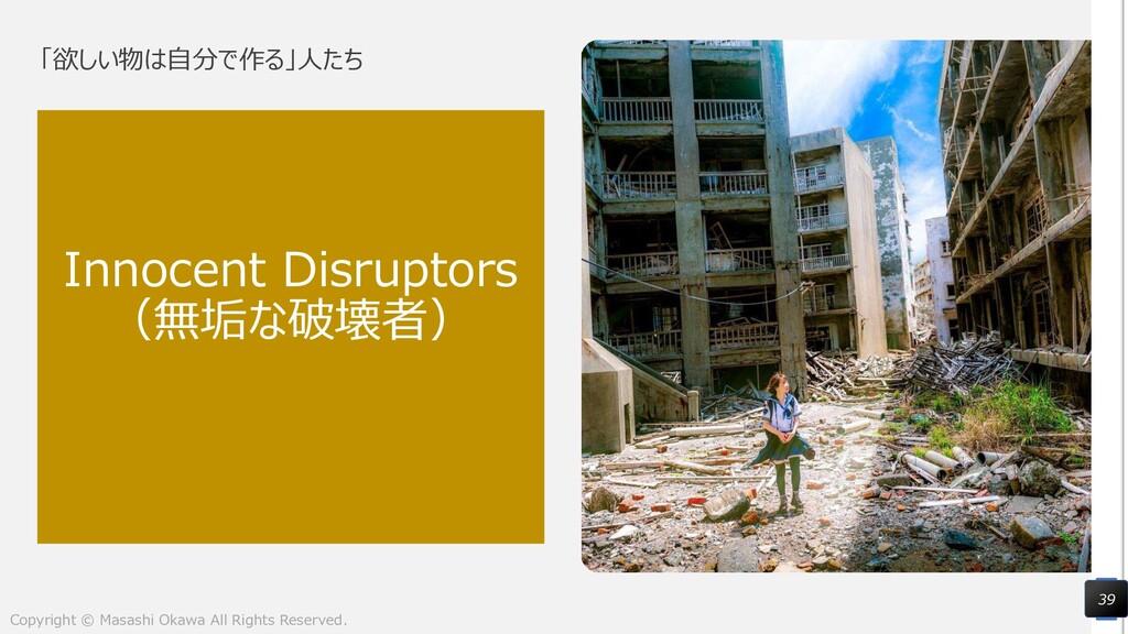 「欲しい物は自分で作る」人たち Innocent Disruptors (無垢な破壊者) 39...