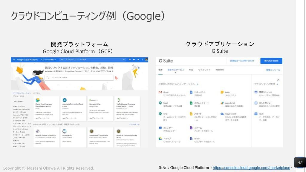 クラウドコンピューティング例(Google) 42 出所:Google Cloud Platf...