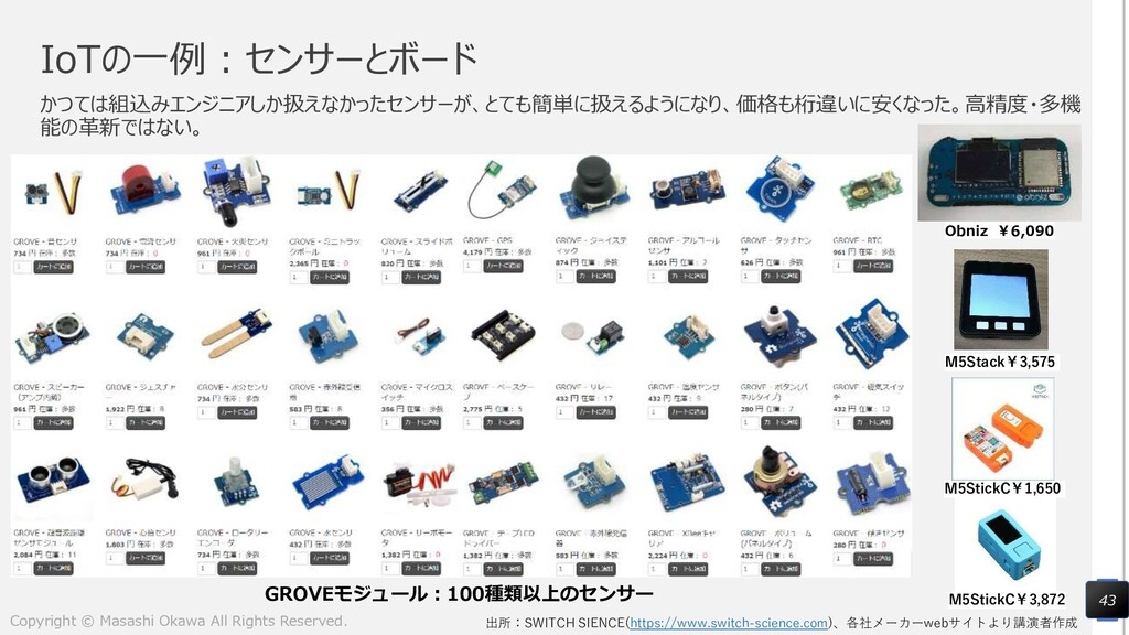 IoTの一例:センサーとボード かつては組込みエンジニアしか扱えなかったセンサーが、とても簡単...