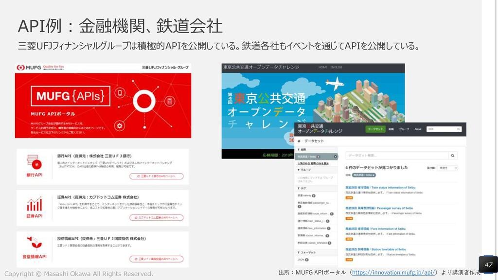 API例:金融機関、鉄道会社 三菱UFJフィナンシャルグループは積極的APIを公開している。鉄...