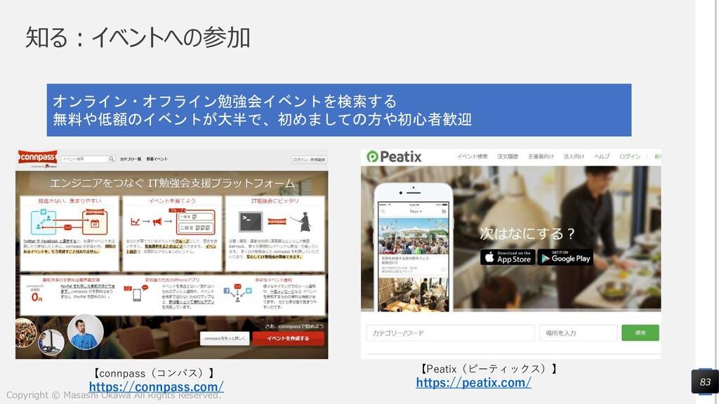 知る:イベントへの参加 83 【connpass(コンパス)】 https://connpas...