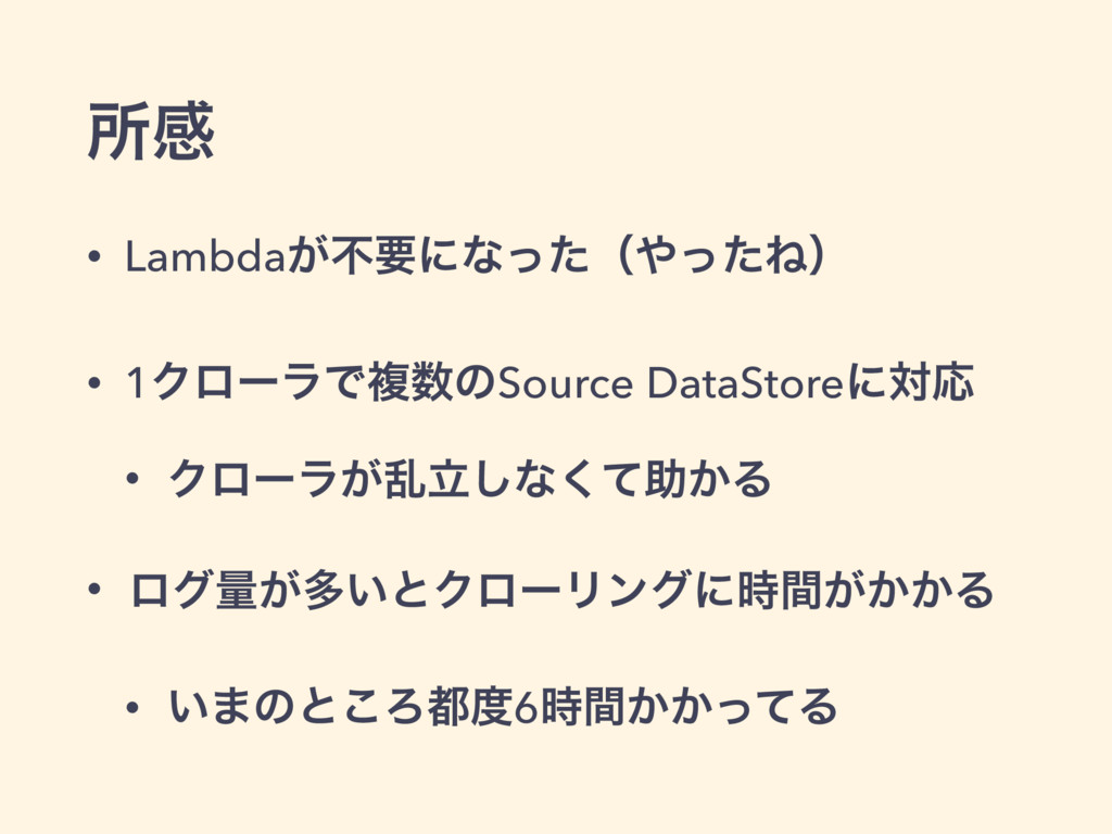 ॴײ • Lambda͕ෆཁʹͳͬͨʢͬͨͶʣ • 1ΫϩʔϥͰෳͷSource Data...