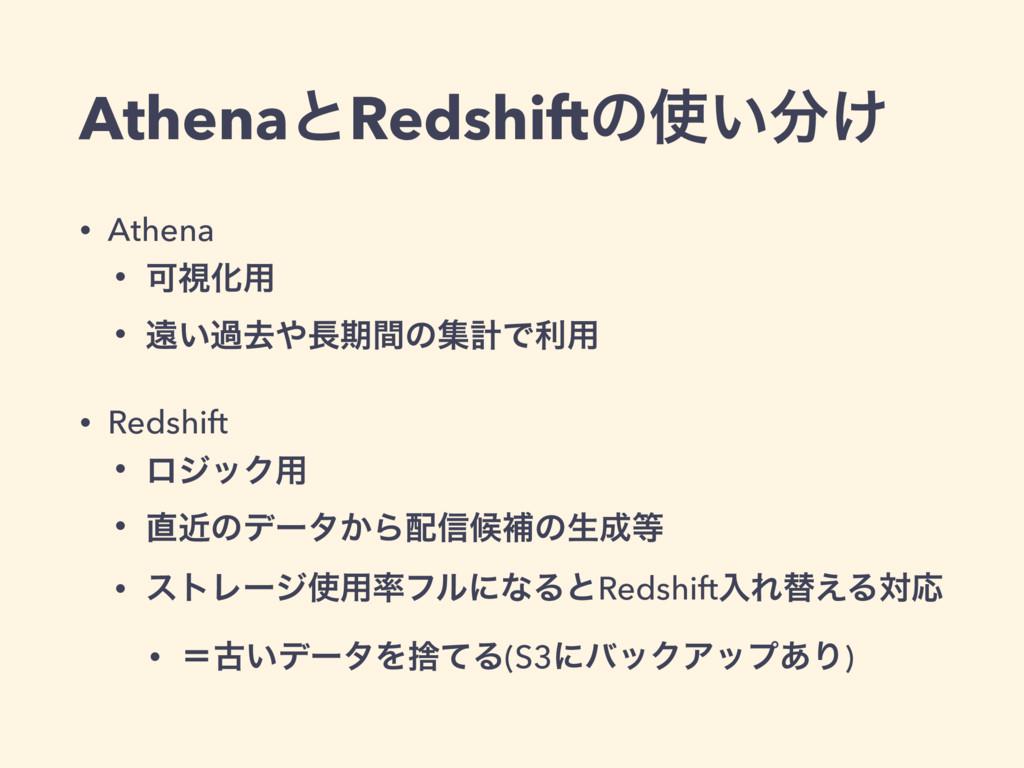 AthenaͱRedshiftͷ͍͚ • Athena • ՄࢹԽ༻ • ԕ͍աڈظؒ...