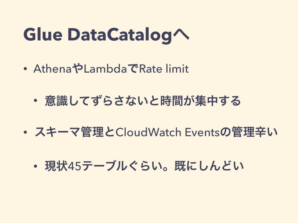 Glue DataCatalog • AthenaLambdaͰRate limit • ...