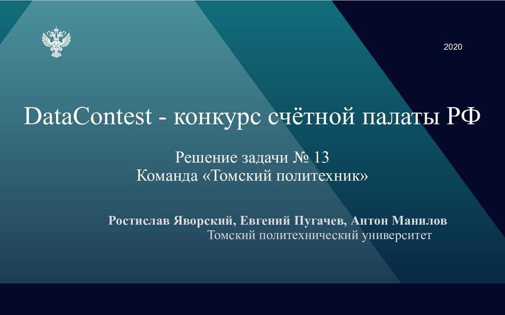 2020 DataContest - конкурс счётной палаты РФ Ре...