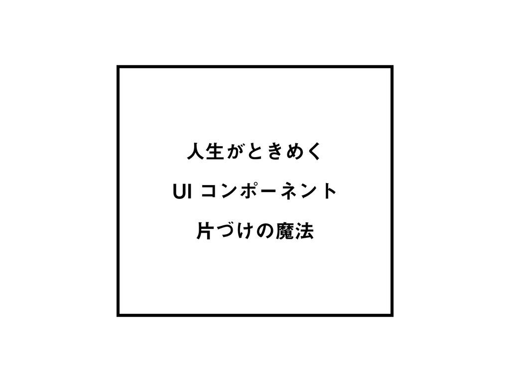 ਓੜ͕ͱ͖Ί͘ 6*ίϯϙʔωϯτ ย͚ͮͷຐ๏