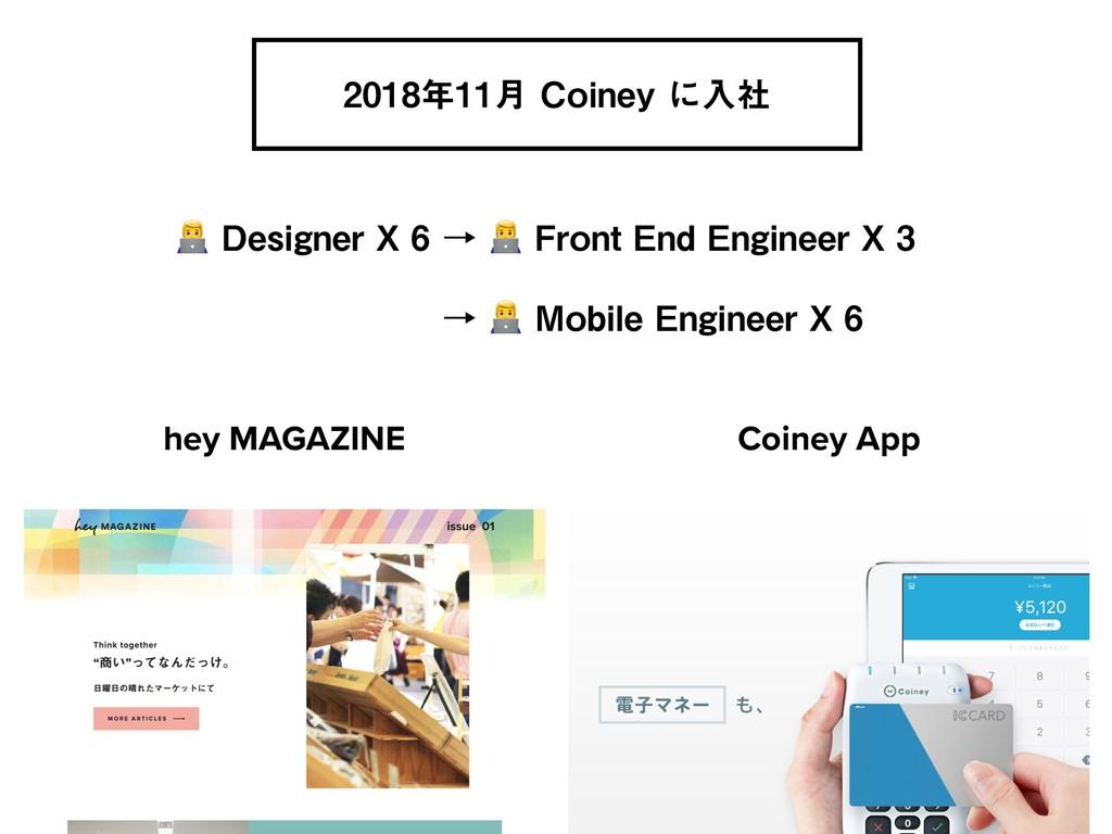 ݄$PJOFZʹೖࣾ hey MAGAZINE Coiney App #%...