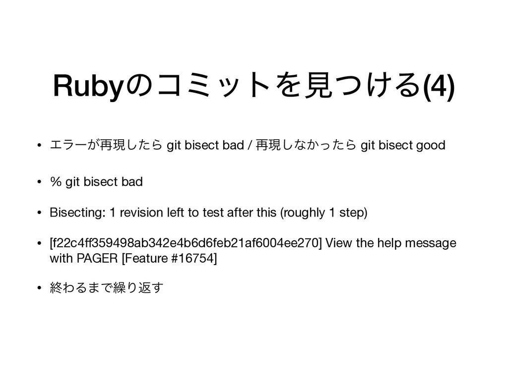 RubyͷίϛοτΛݟ͚ͭΔ(4) • Τϥʔ͕࠶ݱͨ͠Β git bisect bad / ...
