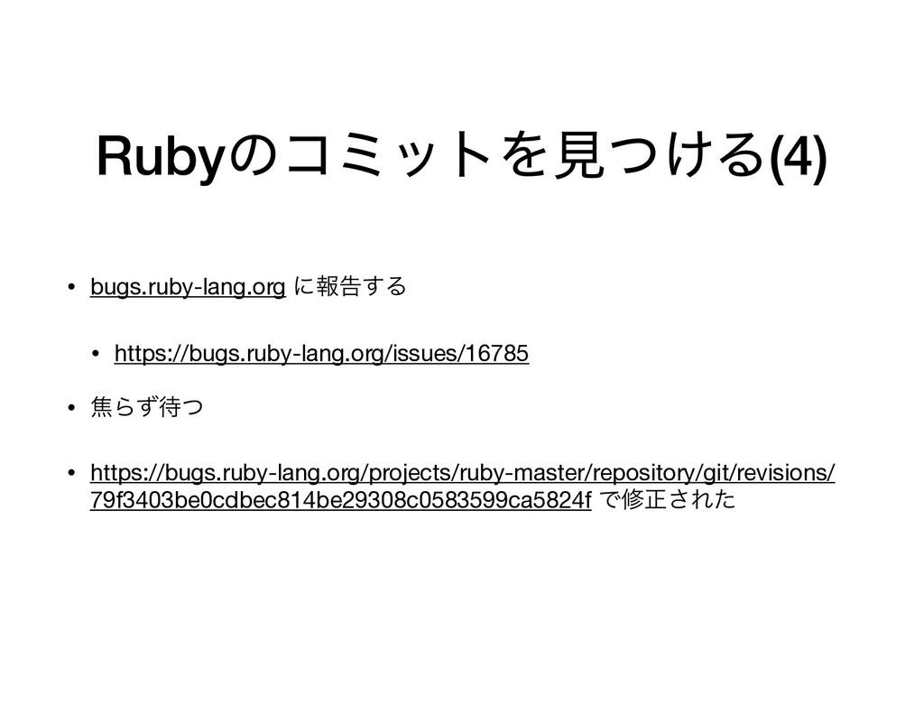 RubyͷίϛοτΛݟ͚ͭΔ(4) • bugs.ruby-lang.org ʹใࠂ͢Δ  •...
