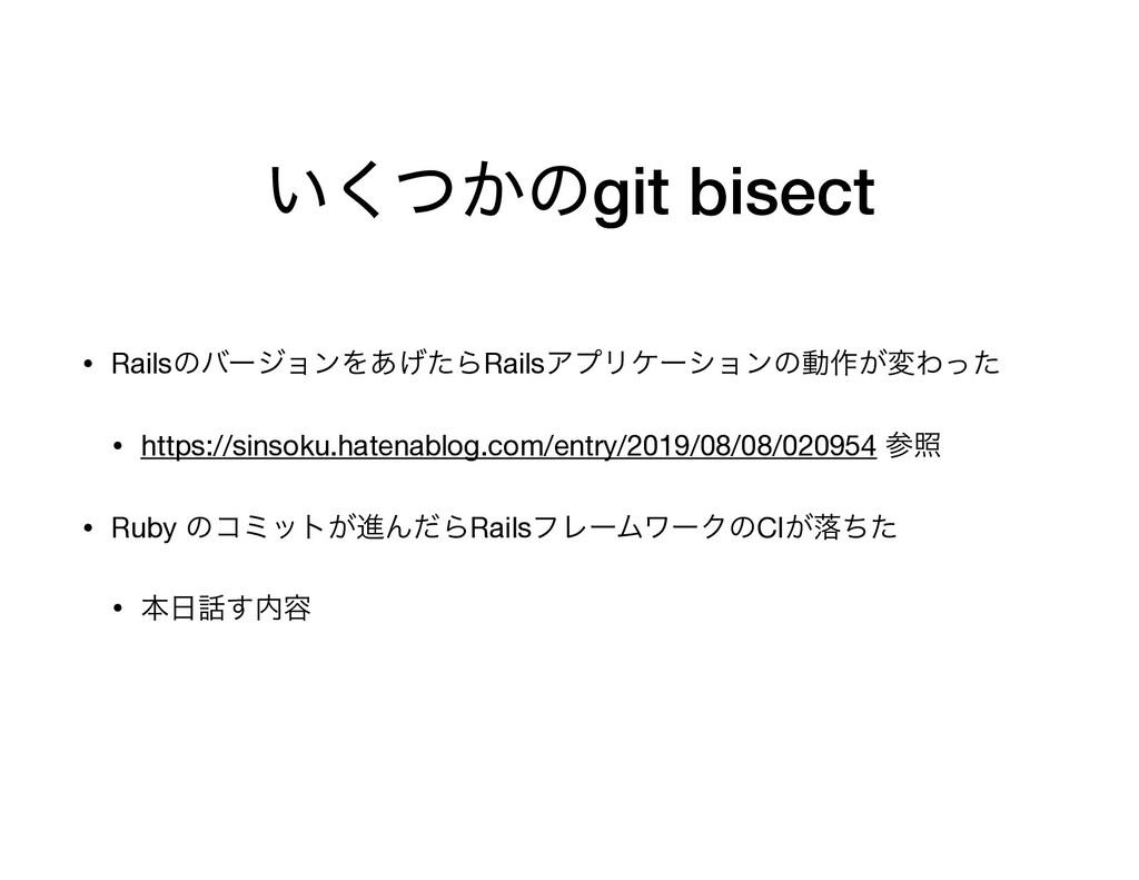 ͍͔ͭ͘ͷgit bisect • RailsͷόʔδϣϯΛ͋͛ͨΒRailsΞϓϦέʔγϣϯ...