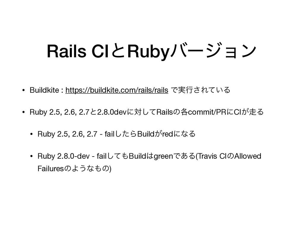 Rails CIͱRubyόʔδϣϯ • Buildkite : https://buildk...