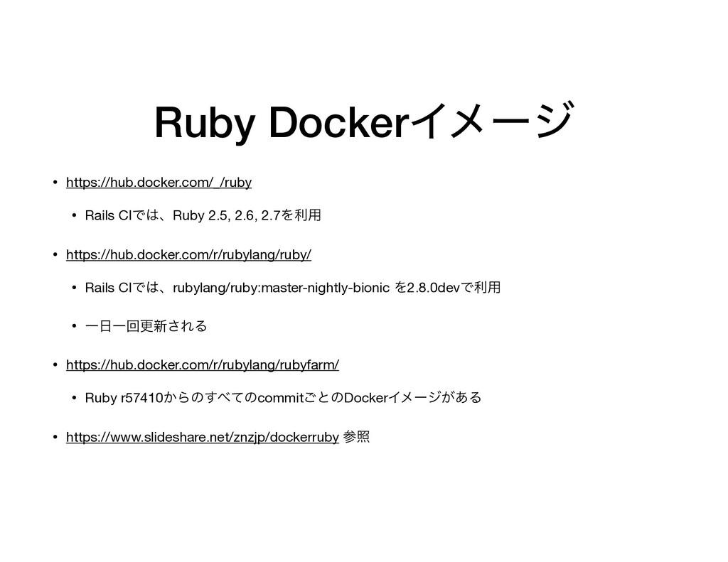 Ruby DockerΠϝʔδ • https://hub.docker.com/_/ruby...